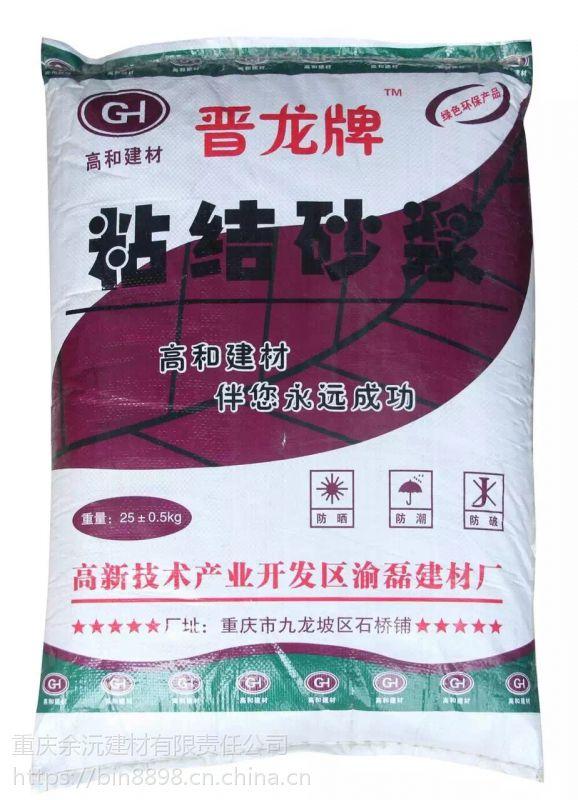 玉林供应聚合物粘结砂浆 外墙保温粘结 25kg/袋高和牌厂家 欢迎咨询