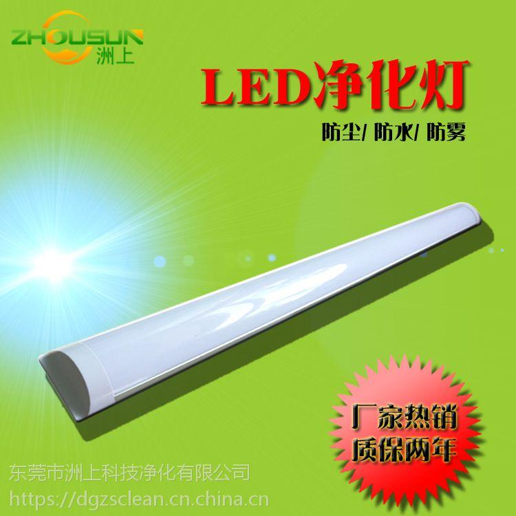 洲上厂家直销LED弧形一体化净化灯1.2米30W