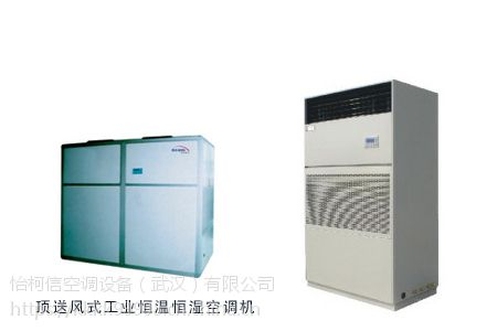 山西恒温恒湿空调机品牌、山西试验室恒温恒湿空调机