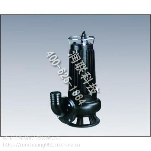 绥芬河切割式潜水排污泵 WQAS切割式潜水排污泵量大从优