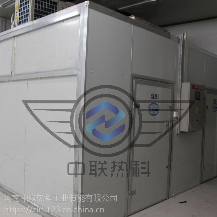 热泵烘房 干球 沈阳中联热科171215 环保节能新型干燥技术 烘干机箱房