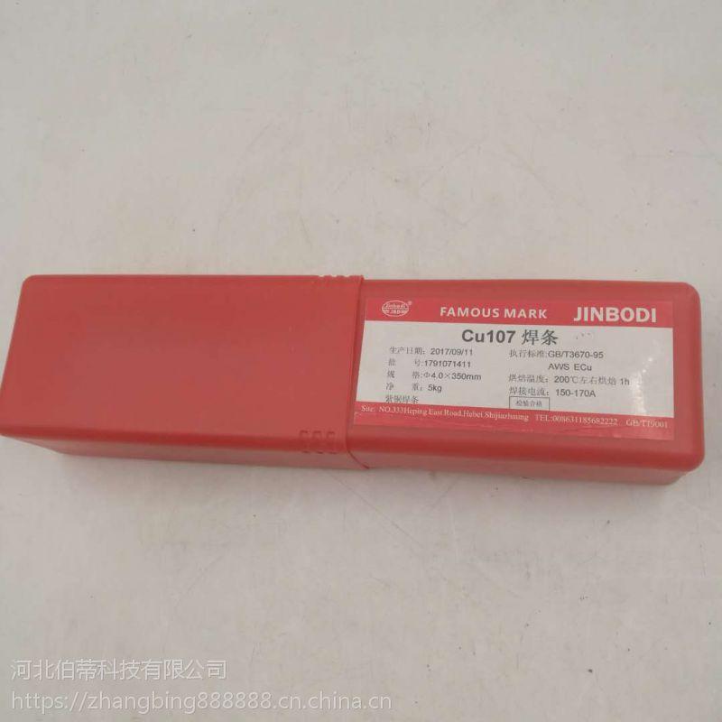 上海斯米克 Cu227 ECuSn-C 磷青铜焊条 厂家直销 焊接材料