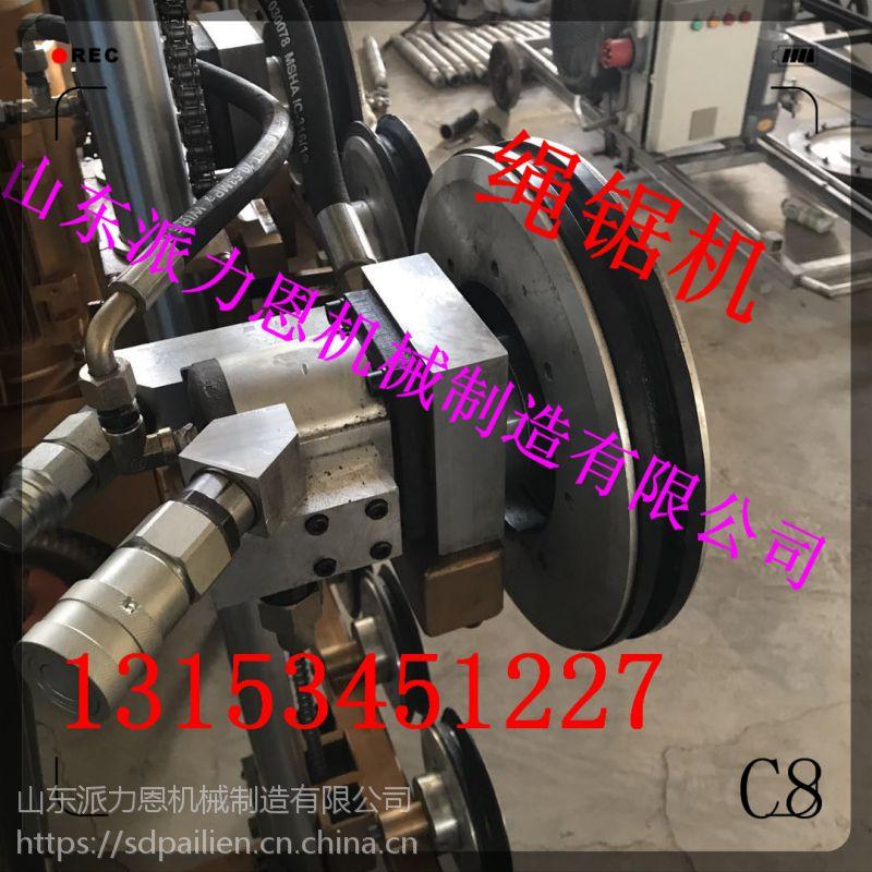 湖北十堰北京派力恩切石机绳锯切割机 适用于钢筋混凝土、岩石、陶瓷、砖墙等坚硬材料的切割