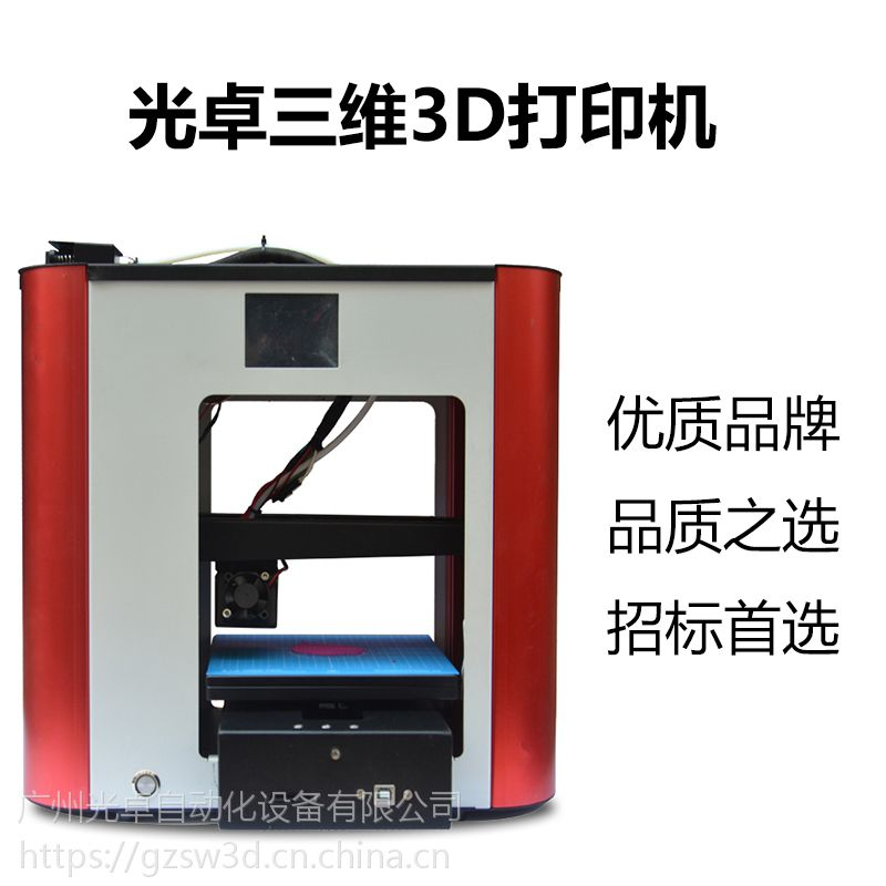 迷你3D打印机 高精度 家庭学校商用小型打印机