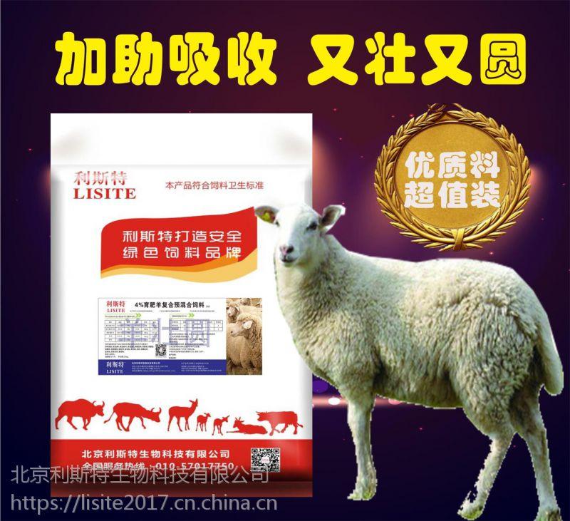 河南肉羊饲料肉羊饲料专业品牌—北京利斯特