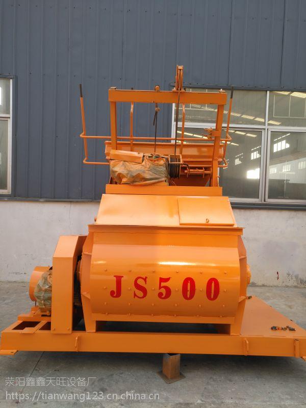 江苏盐城鑫旺JS500型预制件厂配用搅拌设备施工安全