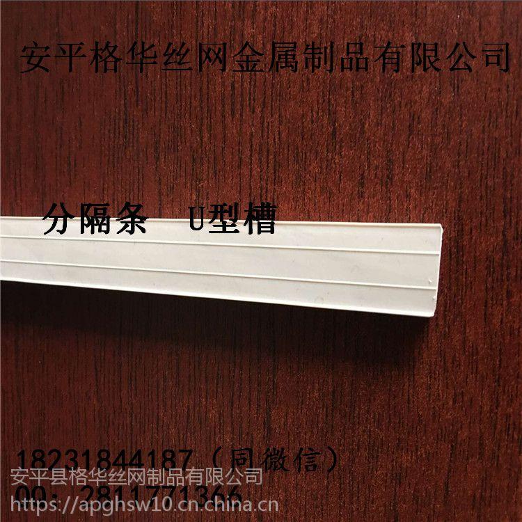直销可多次循环使用PVC分隔条,墙体分隔条