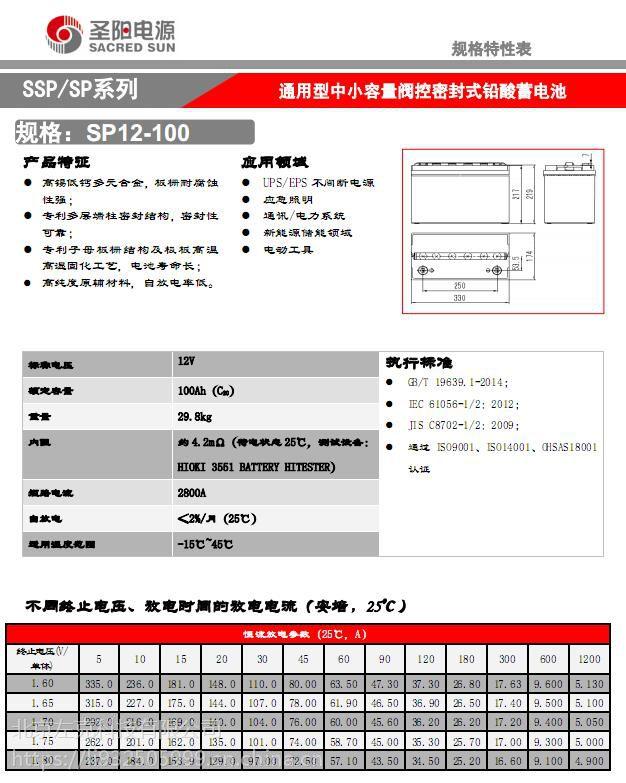 圣阳SP12-100通信电源专用蓄电池圣阳12V100A参数报价