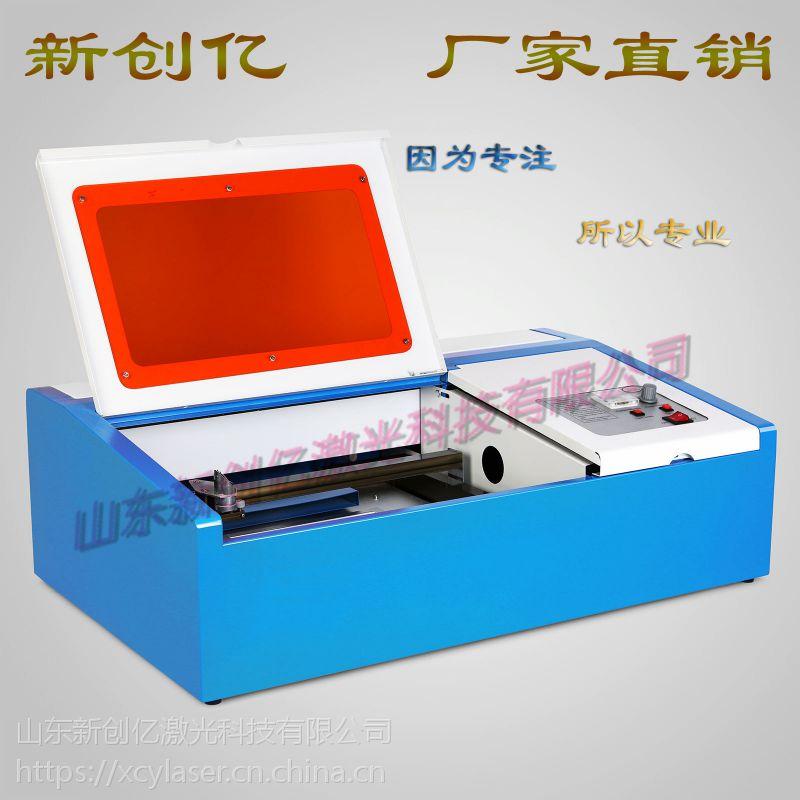 激光刻章机新创亿3020小型雕刻机刻字机厂家直销全国包邮