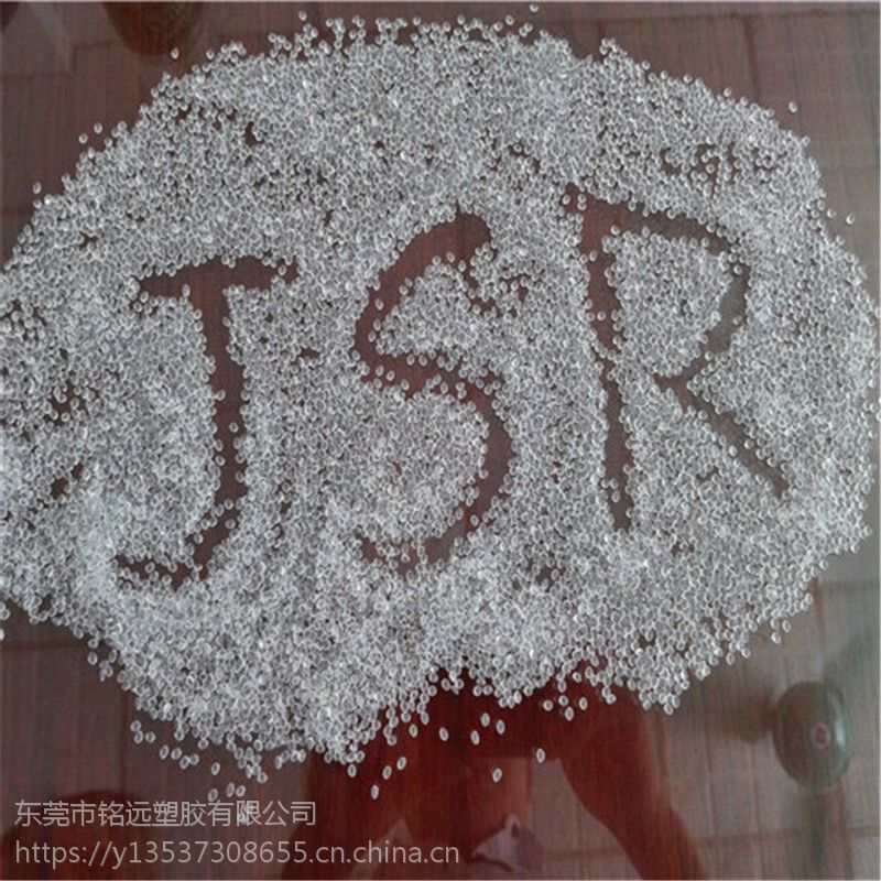 TPE 日本JSR RB840 改性用料 鞋材专用 长期现货