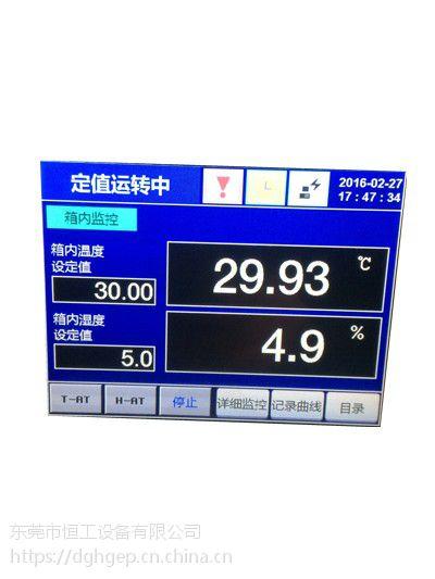 高效制冷系统调温调湿试验机 USB无纸记录功能 东莞恒工源头厂家直供