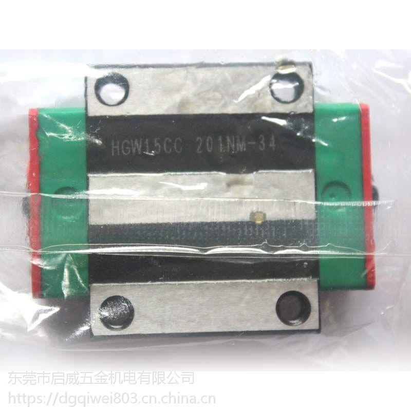 庆元旦降价上银线性滑轨滑块HGW15CC定位精度高