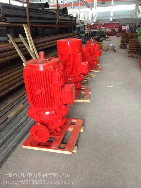 上海登泉泵阀直销立式喷淋泵 消防栓泵XBD5/25-80L室内消火栓泵