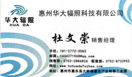 深圳、东莞、广州辐照中心厂家 郑经理