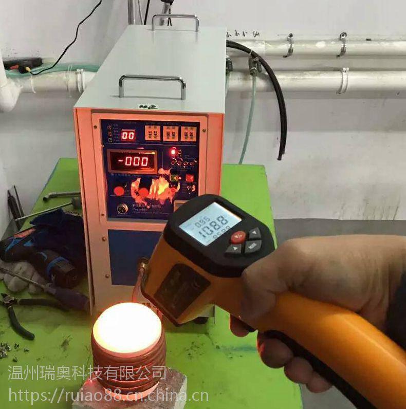 浙江高频炉温州瑞奥小型金属节能环保熔炼炉厂家直销