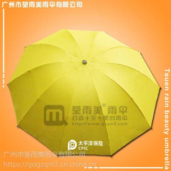 鹤山雨伞厂 产-太平洋保险广告伞 鹤山太阳伞厂 鹤山帐篷厂