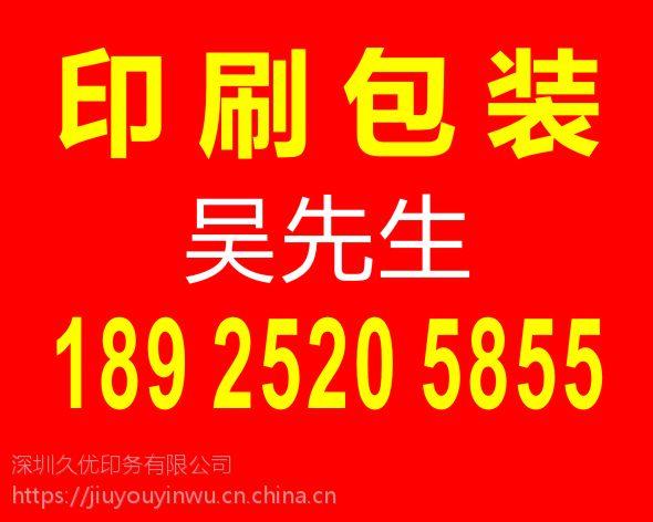 深圳香密湖印刷厂,香密湖画册印刷厂