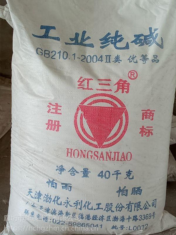 红三角/三友【工业级纯碱】两大品牌全部现货出售
