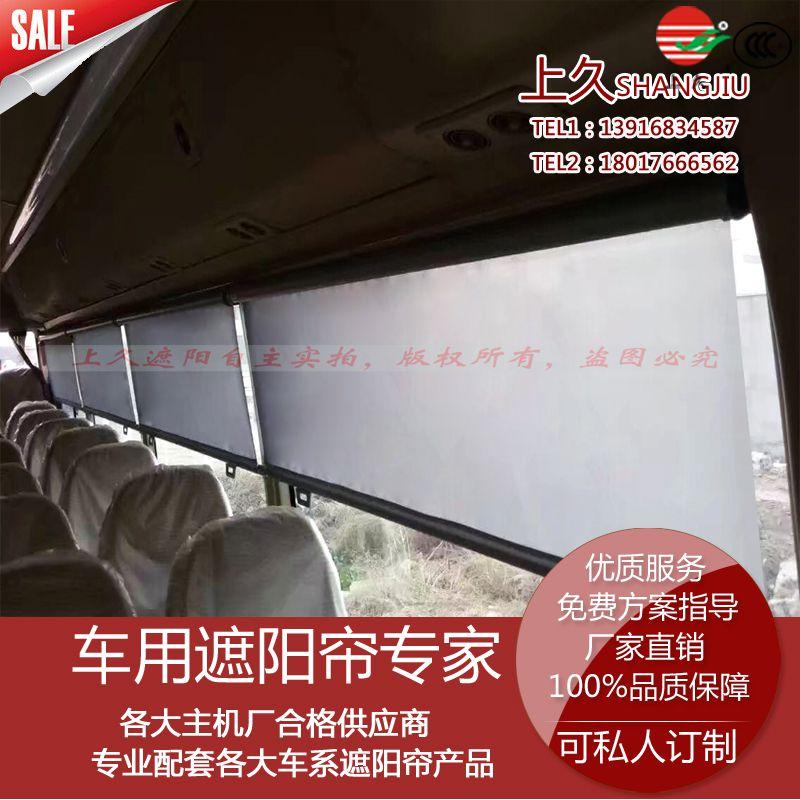 上久自动升降式改装车遮阳帘商务车伸缩帘中巴车面包车窗帘美观舒适