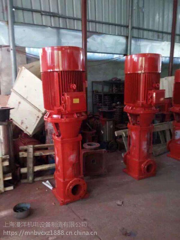上海漫洋牌XBD3.6/6.67-50GDL-3KW消防泵立式多级泵