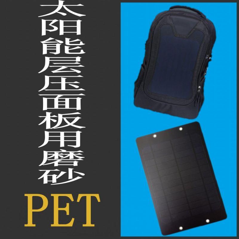 太阳能磨砂PET层压板专用0.2mm磨砂PET膜 磨砂膜