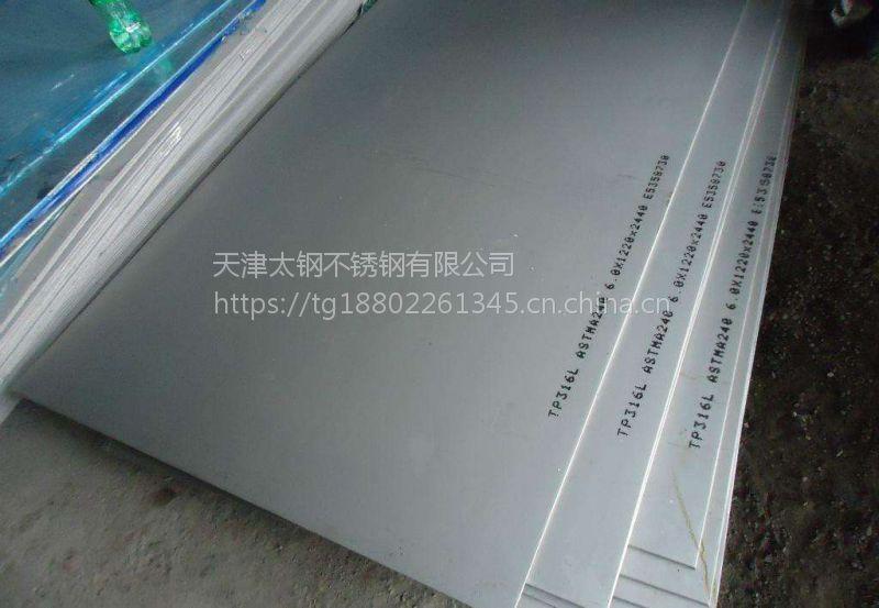 内蒙古不锈钢板 内蒙古不锈钢管太钢宝钢。304.316现货供应@
