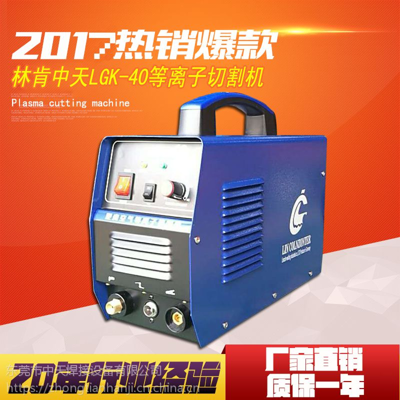 东莞长安供应小型手动等离子切割机 空气等离子钣金切割机LGK-40