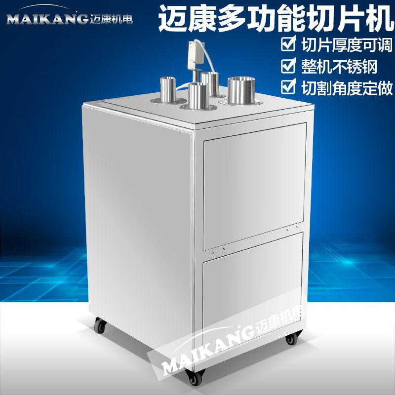 供应迈康MK700不锈钢中药切片机参茸 鱼胶 灵芝 鹿茸切片机