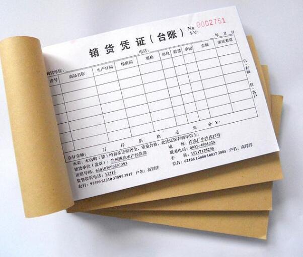 慈溪送货单制作_三联定做公司_慈溪市送货单印刷