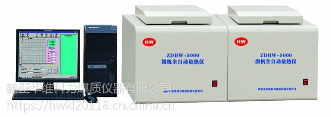 山西省量热仪专业供应商,华维科力煤质仪器厂家