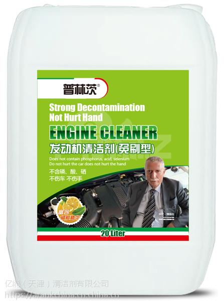 发动机清洗剂(免刷型)天津代工工厂重油污清洁