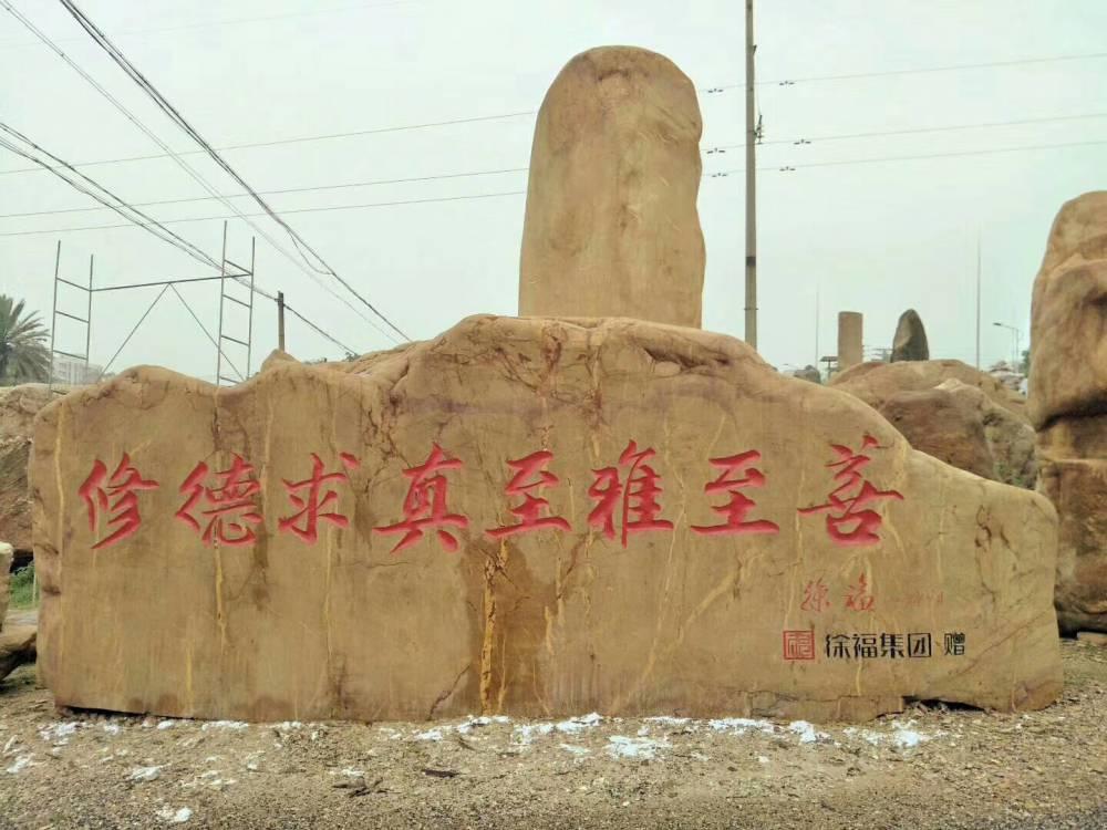地标石路边刻字标志石图片广东哪里有刻字黄蜡石名富奇石厂家