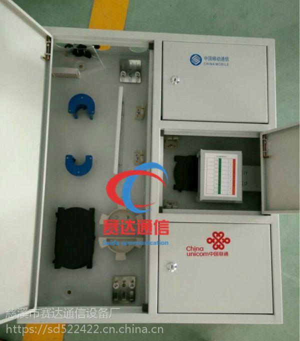 基础设施FTTH24芯三网合一光纤配线箱 价格《合作移动/电信》