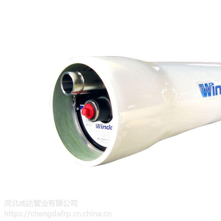 Winder温德系列反渗透玻璃钢膜壳8寸端联8040成达管业膜外壳生产厂家
