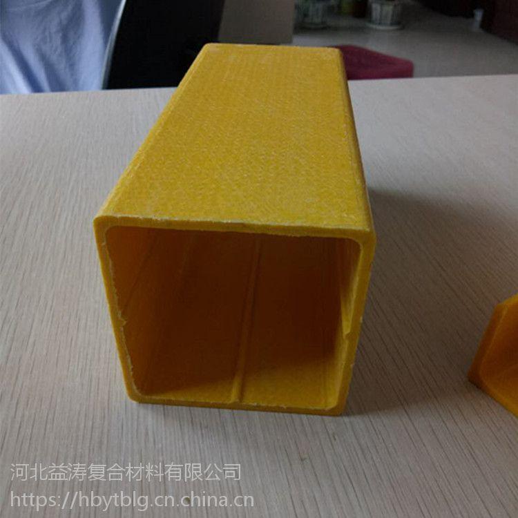 益涛公司厂家直销玻璃钢型材方管