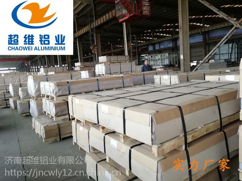 河北5052铝板 5052花纹铝板 1060铝板 现货供应 尽在济南超维
