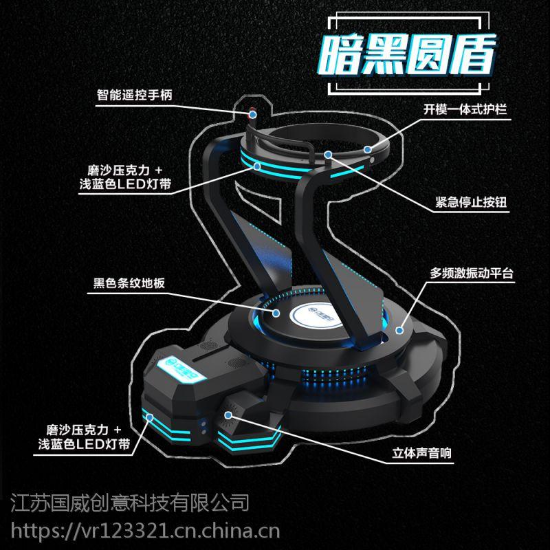 广州幻影星空 振动机器 体验店加盟 创业设备 小型景区有游艺设施厂家直销