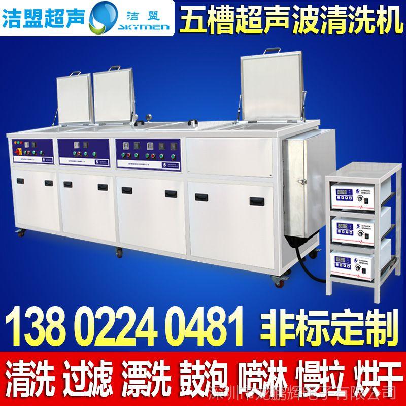 工业超声波清洗机 电子元器件光学镜片四槽喷淋清洗设备 深圳厂家