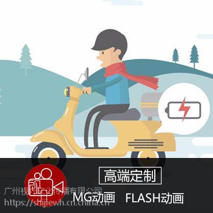 广州动画制作flash飞碟说壹读扁平MG动画