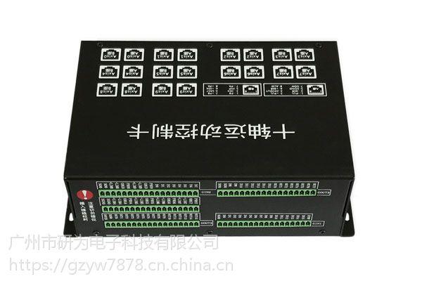 十轴运动控制卡通用 运动控制卡 iMC410E iMC410A