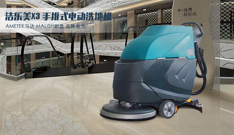 洁乐美X3强劲吸污能力洗地吸干机 手推式电瓶式物业广场大厅超市商场用