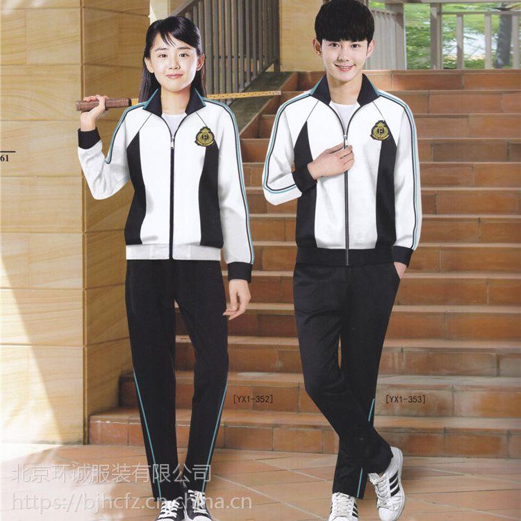 校服生产厂家 校服定制 运动校服定做 学生装设计 环诚制衣
