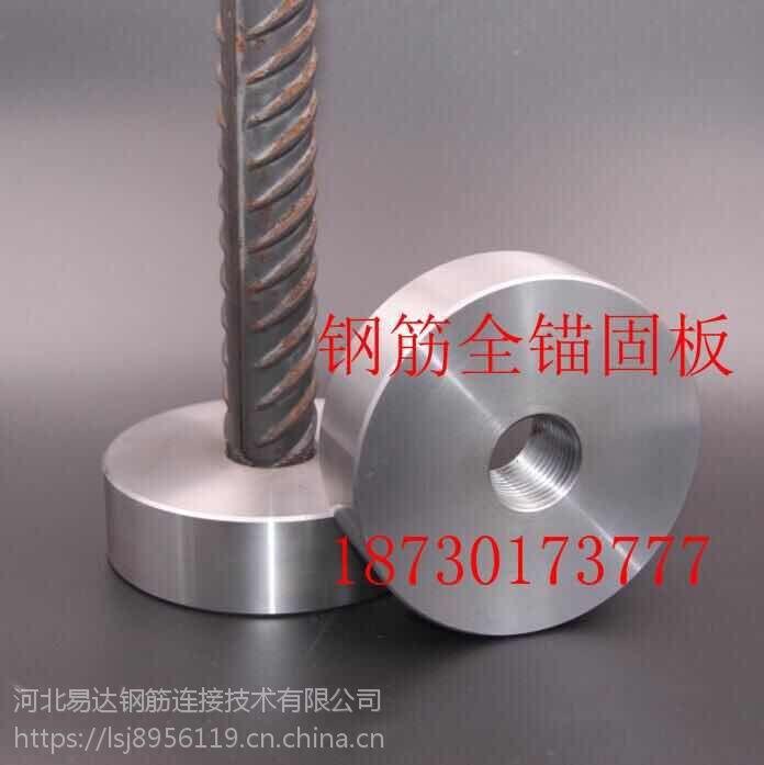 国标锻造钢筋锚固板 现货供应 18730173777