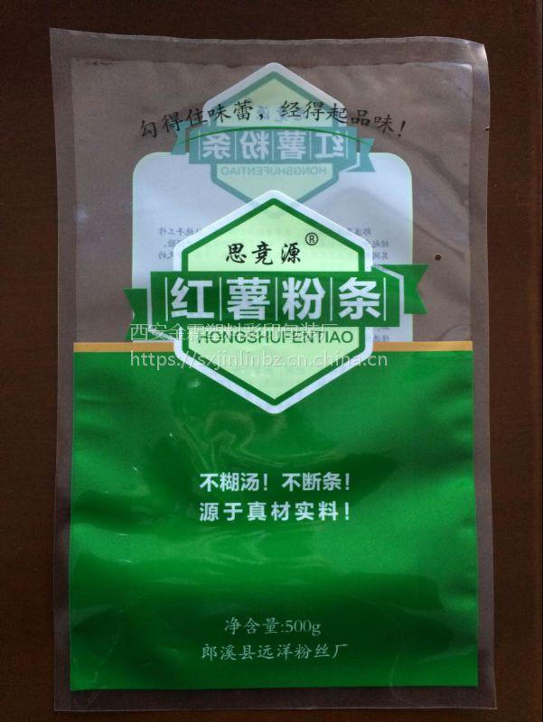 供应吴起县红薯粉条包装袋/供应吴起县粉丝包装袋、可加工生产