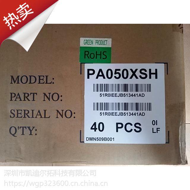现货供应PVI元太全新原包箱PA050XSH安防工业液晶屏