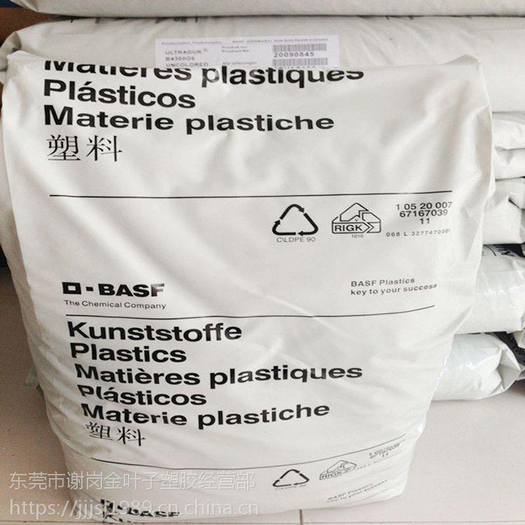 20%玻璃纤维增强PA6 耐油PA6 德国巴斯夫 B3UG4