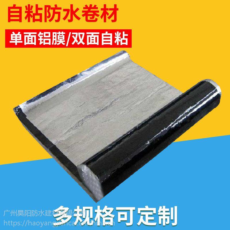 广州昊阳自粘高聚物铝膜/双面改性沥青防水卷材
