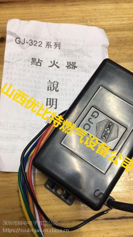 GWO-JING台湾国晶GJ-322点火器GJC-322厂价