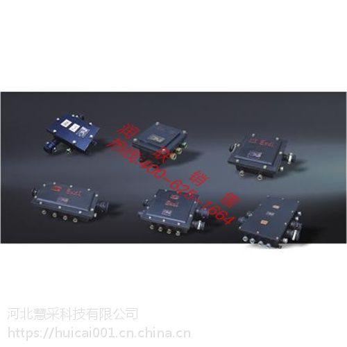 涿州六通对矿用隔爆型接线盒 BHD2-1/127-6G六通20对矿用隔爆型接线盒实惠