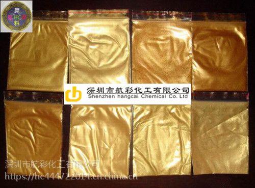 明亮金色珠光粉10-60UM HC320航彩供应珠光粉